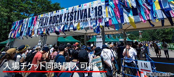 FUJI ROCK FESTIVAL Entrance GATE