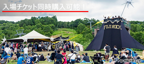 FUJI ROCK FESTIVAL Day Dreaming